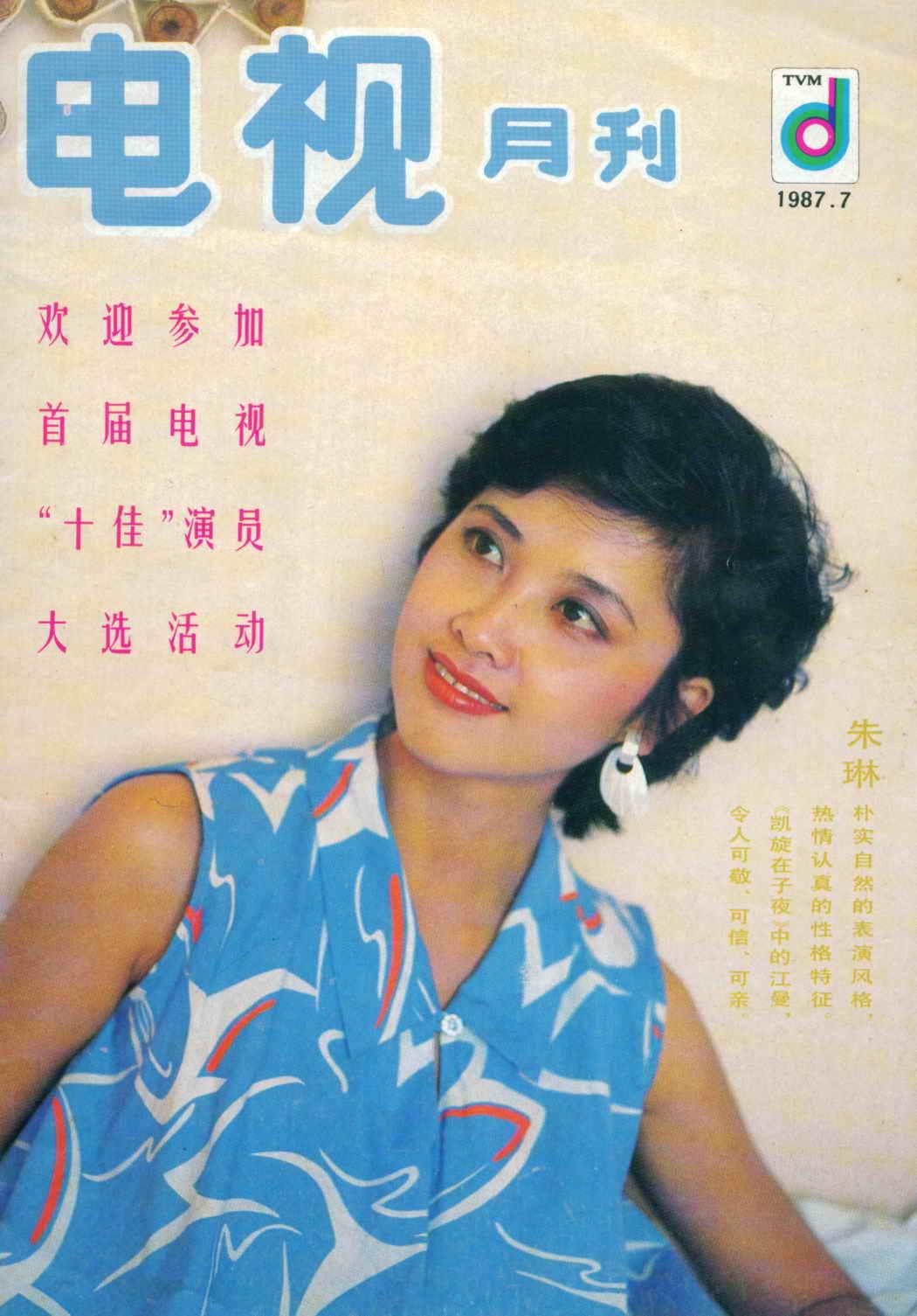Discussion on this topic: Patti Davis, li-lingyu/